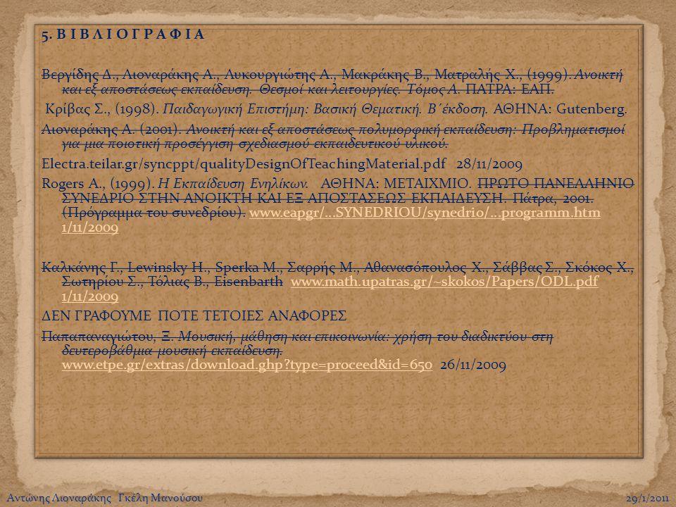 5. Β Ι Β Λ Ι Ο Γ Ρ Α Φ Ι Α Βεργίδης Δ., Λιοναράκης Α., Λυκουργιώτης Α., Μακράκης Β., Ματραλής Χ., (1999). Ανοικτή και εξ αποστάσεως εκπαίδευση. Θεσμοί