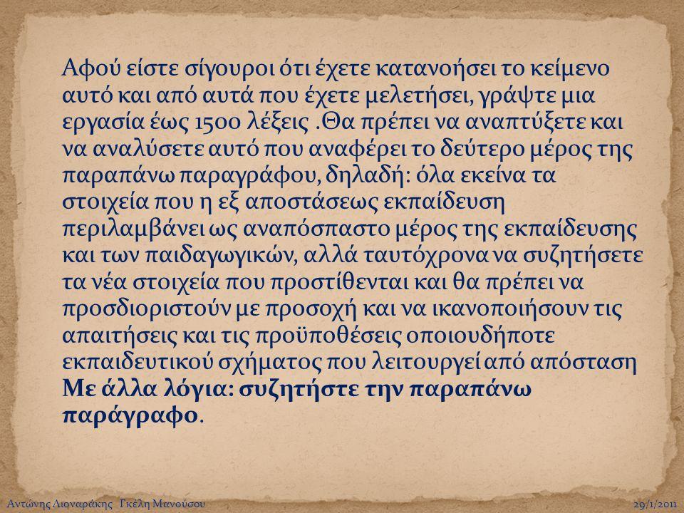 Ως προς τη μορφή  Σωστός τρόπος παράθεσης παραπομπών και βιβλιογραφικών αναφορών  Τήρηση του αριθμού των λέξεων  Ικανοποιητικό Lay-out/εμφάνιση Aντώνης Λιοναράκης Γκέλη Μανούσου29/1/2011