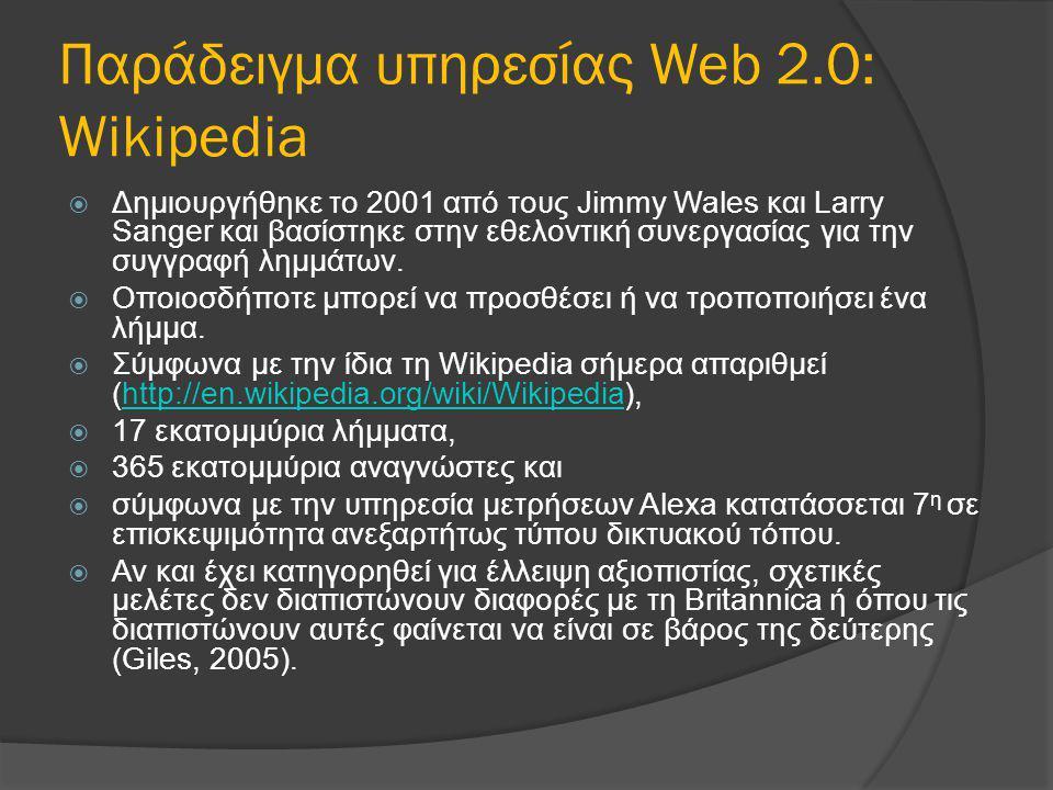 Παράδειγμα υπηρεσίας Web 2.0: Wikipedia  Δημιουργήθηκε το 2001 από τους Jimmy Wales και Larry Sanger και βασίστηκε στην εθελοντική συνεργασίας για τη