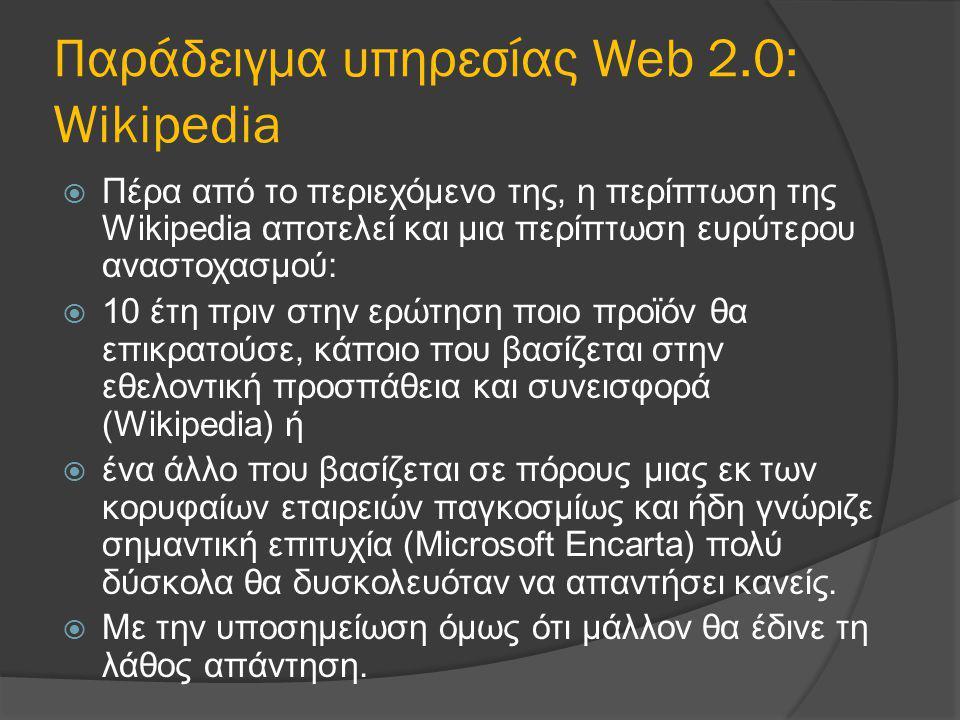 Παράδειγμα υπηρεσίας Web 2.0: Wikipedia  Πέρα από το περιεχόμενο της, η περίπτωση της Wikipedia αποτελεί και μια περίπτωση ευρύτερου αναστοχασμού: 