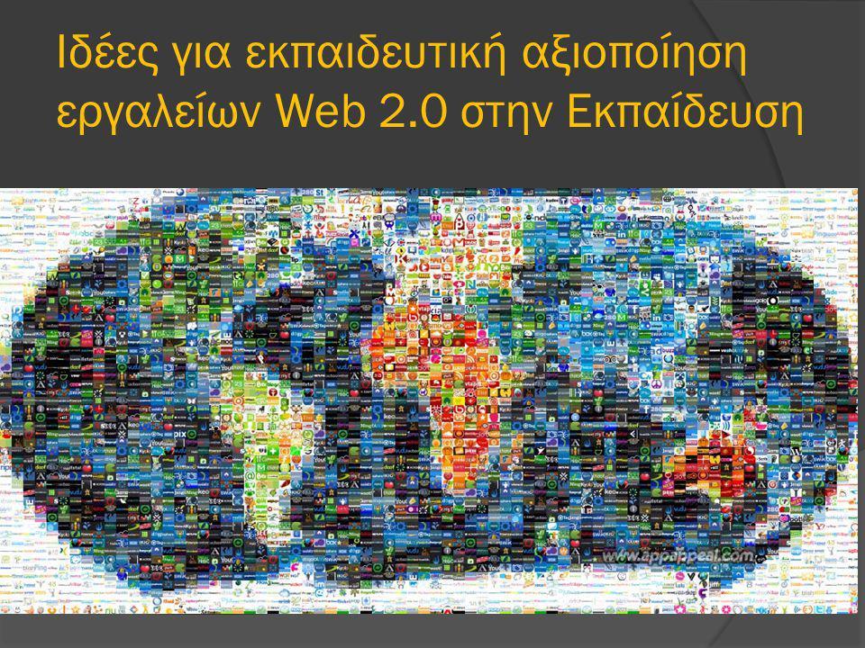Ιδέες για εκπαιδευτική αξιοποίηση εργαλείων Web 2.0 στην Εκπαίδευση