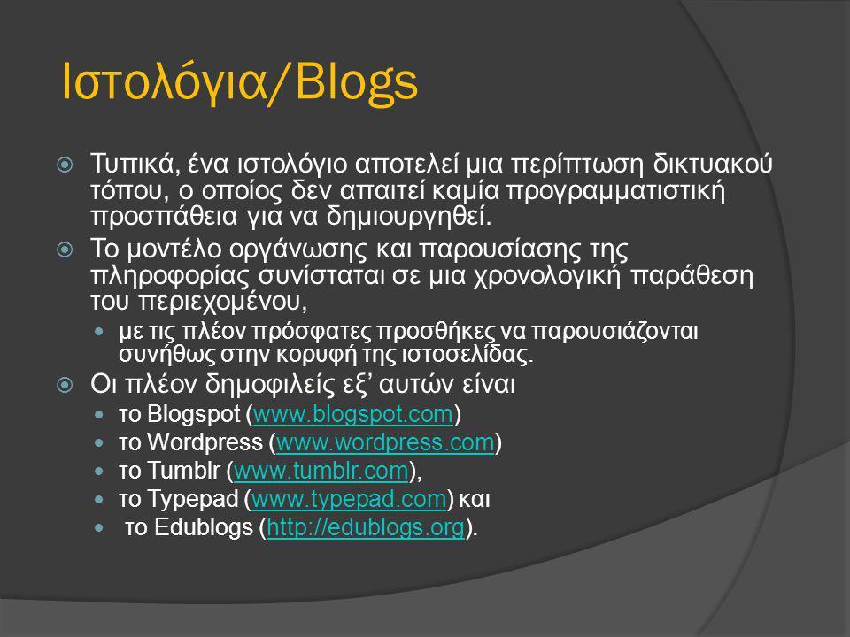 Ιστολόγια/Blogs  Τυπικά, ένα ιστολόγιο αποτελεί μια περίπτωση δικτυακού τόπου, ο οποίος δεν απαιτεί καμία προγραμματιστική προσπάθεια για να δημιουργ