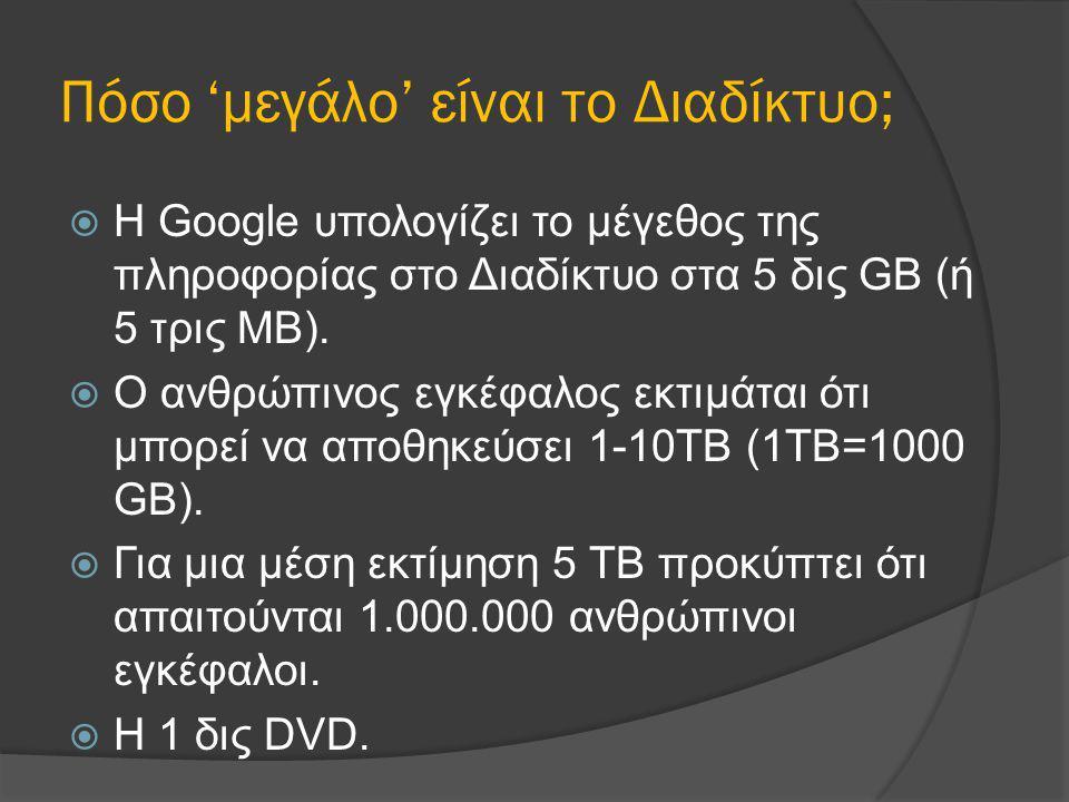 Πόσο 'μεγάλο' είναι το Διαδίκτυο;  H Google υπολογίζει το μέγεθος της πληροφορίας στο Διαδίκτυο στα 5 δις GB (ή 5 τρις MB).  Ο ανθρώπινος εγκέφαλος