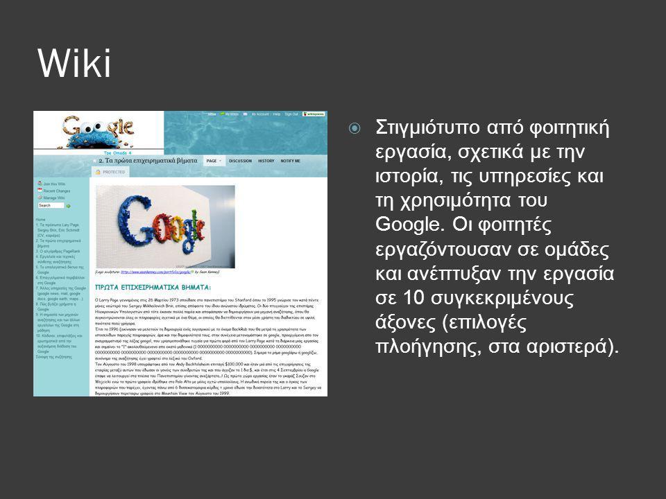Wiki  Στιγμιότυπο από φοιτητική εργασία, σχετικά με την ιστορία, τις υπηρεσίες και τη χρησιμότητα του Google. Οι φοιτητές εργαζόντουσαν σε ομάδες και