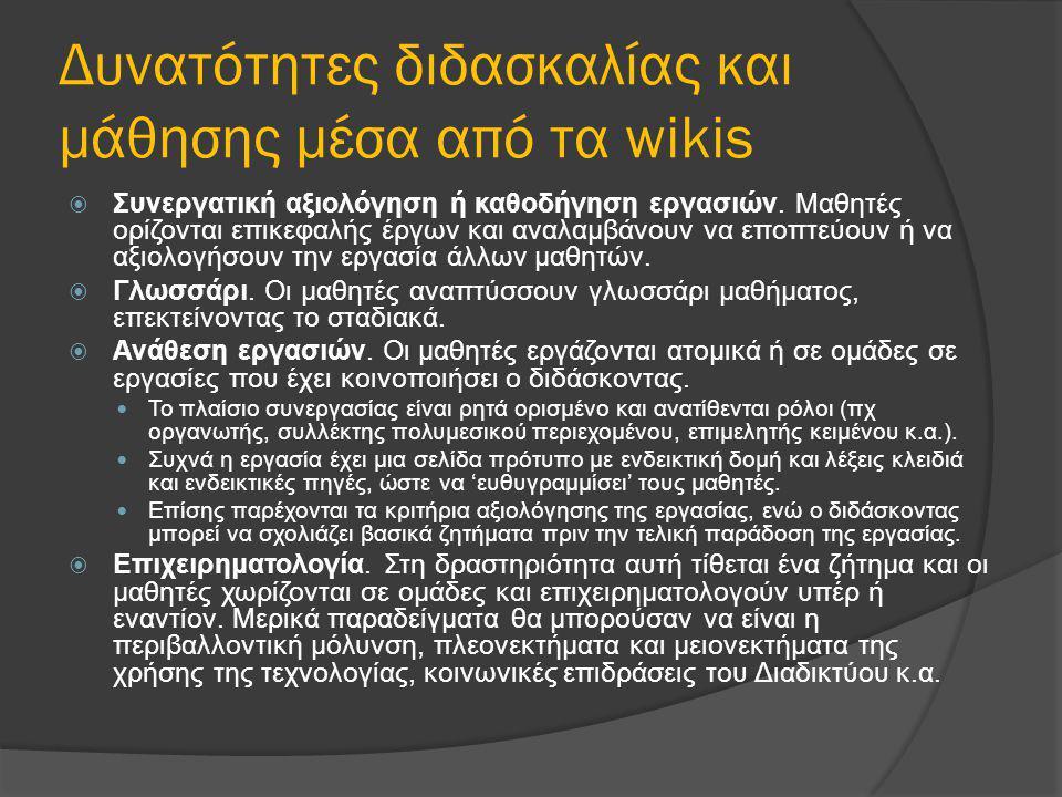 Δυνατότητες διδασκαλίας και μάθησης μέσα από τα wikis  Συνεργατική αξιολόγηση ή καθοδήγηση εργασιών. Μαθητές ορίζονται επικεφαλής έργων και αναλαμβάν