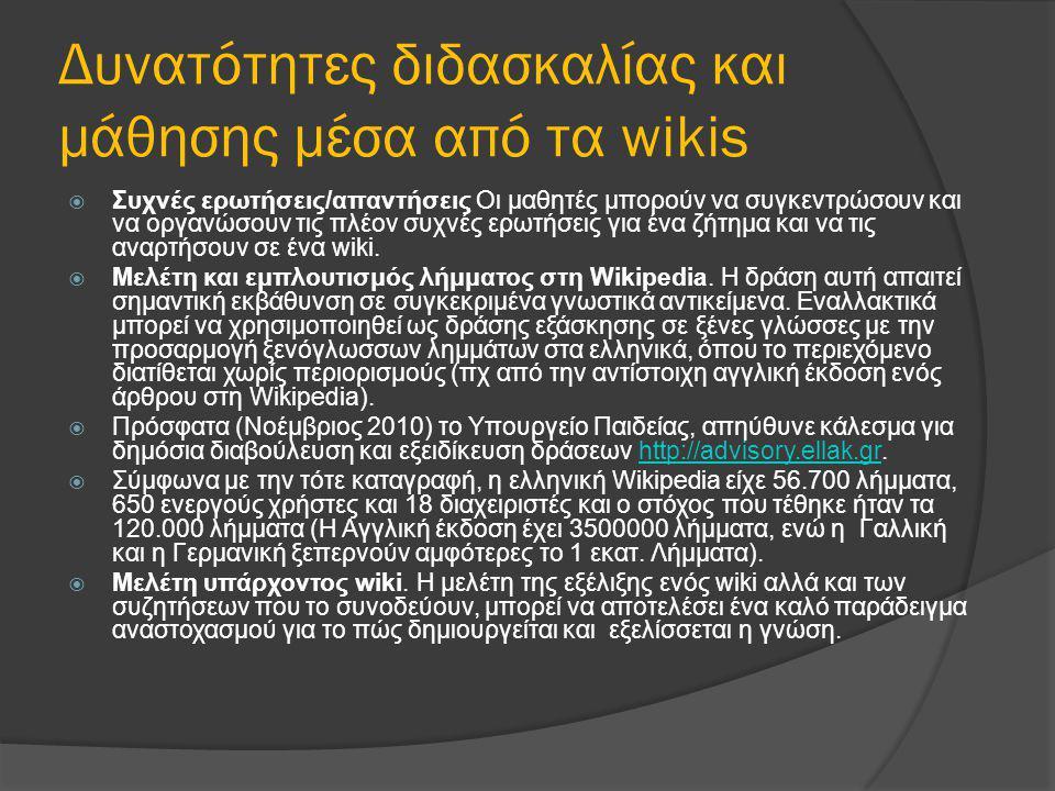 Δυνατότητες διδασκαλίας και μάθησης μέσα από τα wikis  Συχνές ερωτήσεις/απαντήσεις Οι μαθητές μπορούν να συγκεντρώσουν και να οργανώσουν τις πλέον συ