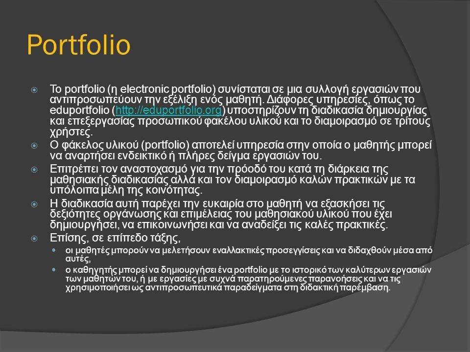 Portfolio  To portfolio (η electronic portfolio) συνίσταται σε μια συλλογή εργασιών που αντιπροσωπεύουν την εξέλιξη ενός μαθητή. Διάφορες υπηρεσίες,