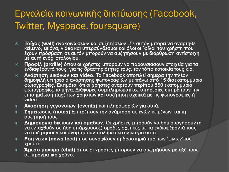 Εργαλεία κοινωνικής δικτύωσης (Facebook, Twitter, Myspace, foursquare)  Τοίχος (wall) ανακοινώσεων και συζητήσεων. Σε αυτόν μπορεί να αναρτηθεί κείμε