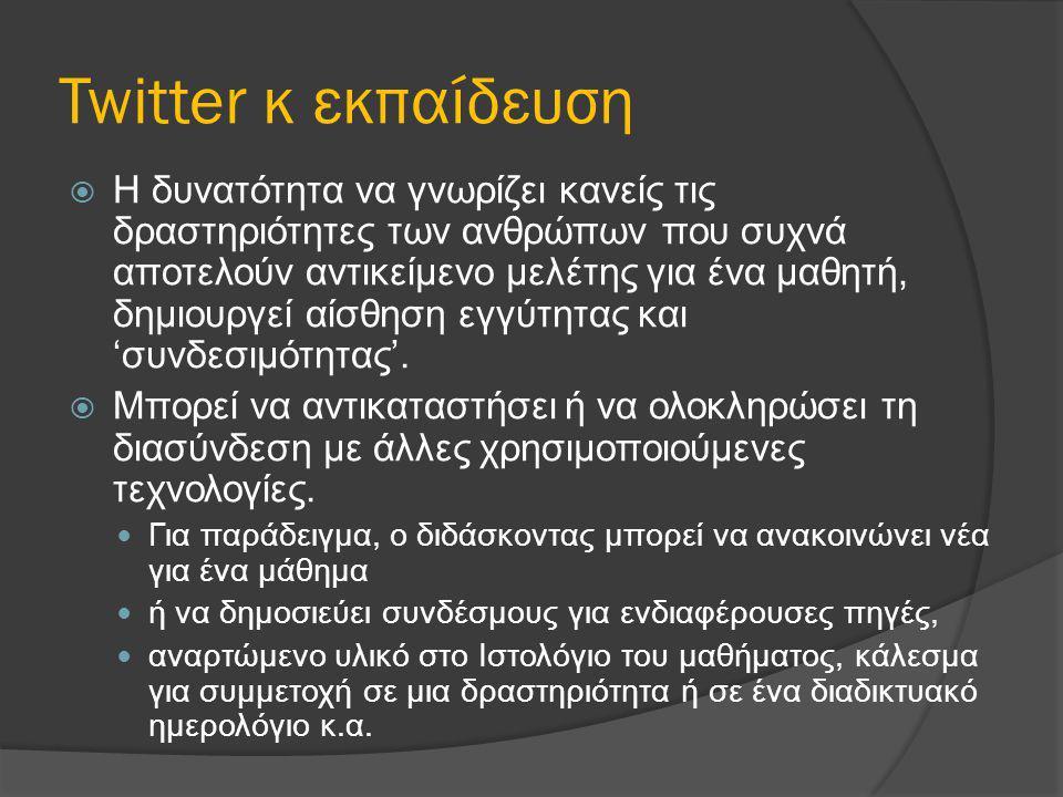 Twitter κ εκπαίδευση  Η δυνατότητα να γνωρίζει κανείς τις δραστηριότητες των ανθρώπων που συχνά αποτελούν αντικείμενο μελέτης για ένα μαθητή, δημιουρ
