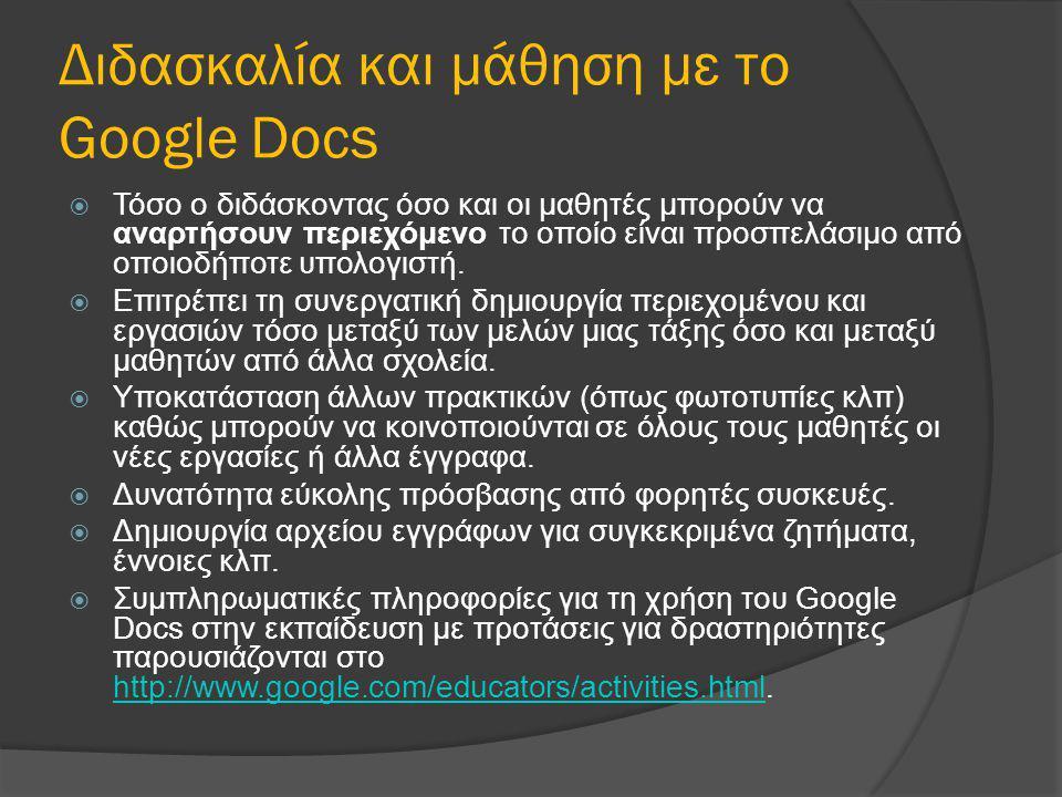 Διδασκαλία και μάθηση με το Google Docs  Τόσο ο διδάσκοντας όσο και οι μαθητές μπορούν να αναρτήσουν περιεχόμενο το οποίο είναι προσπελάσιμο από οποι