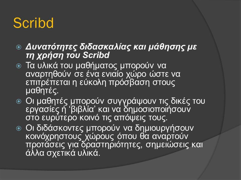  Δυνατότητες διδασκαλίας και μάθησης με τη χρήση του Scribd  Τα υλικά του μαθήματος μπορούν να αναρτηθούν σε ένα ενιαίο χώρο ώστε να επιτρέπεται η ε