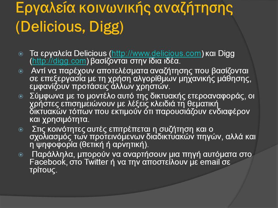 Εργαλεία κοινωνικής αναζήτησης (Delicious, Digg)  Τα εργαλεία Delicious (http://www.delicious.com) και Digg (http://digg.com) βασίζονται στην ίδια ιδ
