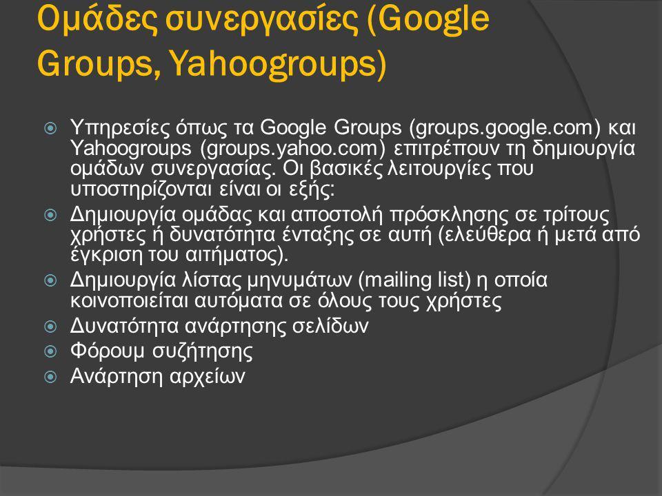 Ομάδες συνεργασίες (Google Groups, Yahoogroups)  Υπηρεσίες όπως τα Google Groups (groups.google.com) και Yahoogroups (groups.yahoo.com) επιτρέπουν τη
