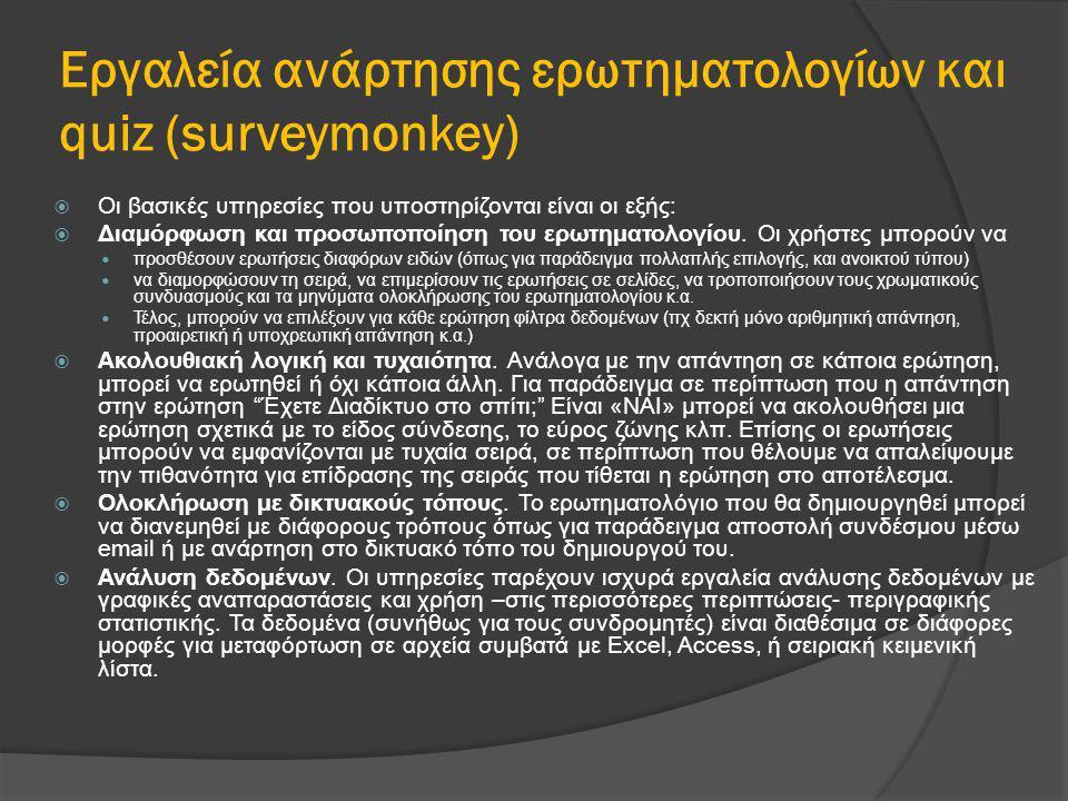  Οι βασικές υπηρεσίες που υποστηρίζονται είναι οι εξής:  Διαμόρφωση και προσωποποίηση του ερωτηματολογίου. Οι χρήστες μπορούν να  προσθέσουν ερωτήσ