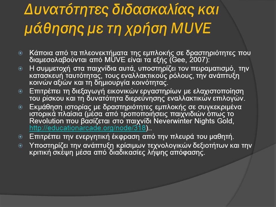 Δυνατότητες διδασκαλίας και μάθησης με τη χρήση MUVE  Κάποια από τα πλεονεκτήματα της εμπλοκής σε δραστηριότητες που διαμεσολαβούνται από MUVE είναι