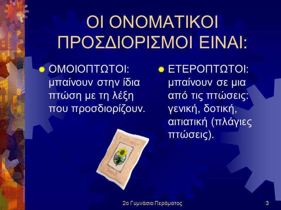 2ο Γυμνάσιο Περάματος33 ΜΕ ΑΙΤΙΑΤΙΚΗ:  Οἱ Κορίνθιοι ὑπερεῖχον τὸν πλοῦτον καὶ οἱ Λακεδαιμόνιοι τὴν γενναιότητα.