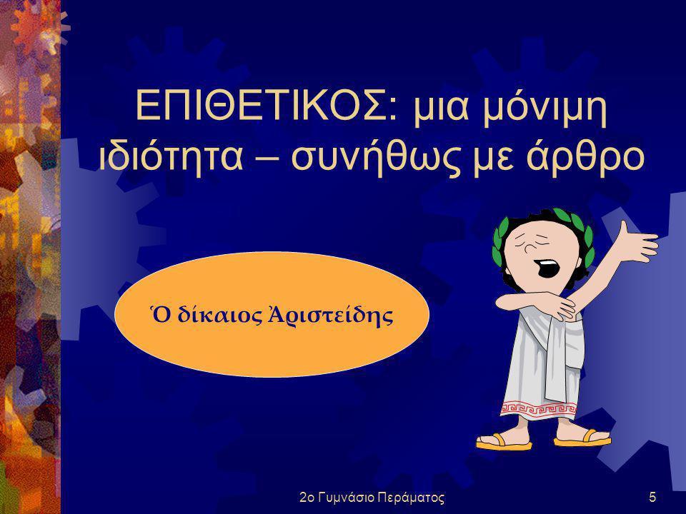 2ο Γυμνάσιο Περάματος35  Ἐν Μαραθῶνι ἐπολέμησεν ὁ Αἰσχύλος, ὁ ποιητὴς τῆς «Ὀρεστείας».