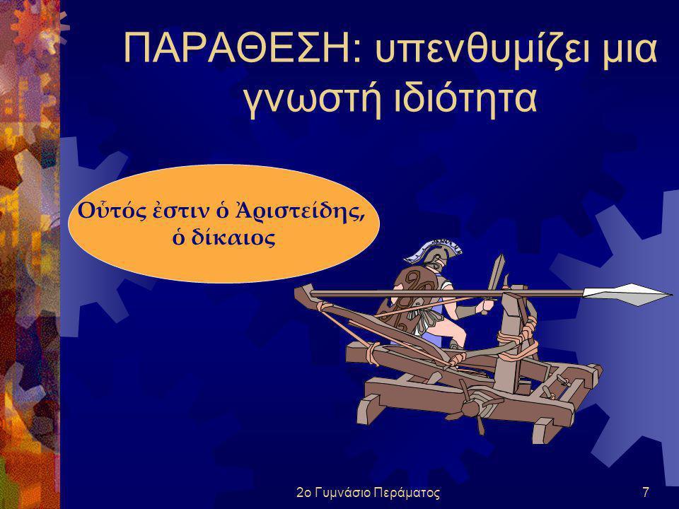 2ο Γυμνάσιο Περάματος37  Οἱ Πλαταιεῖς ἦσαν πιστοὶ σύμμαχοι τοῖς Ἀθηναίοις.