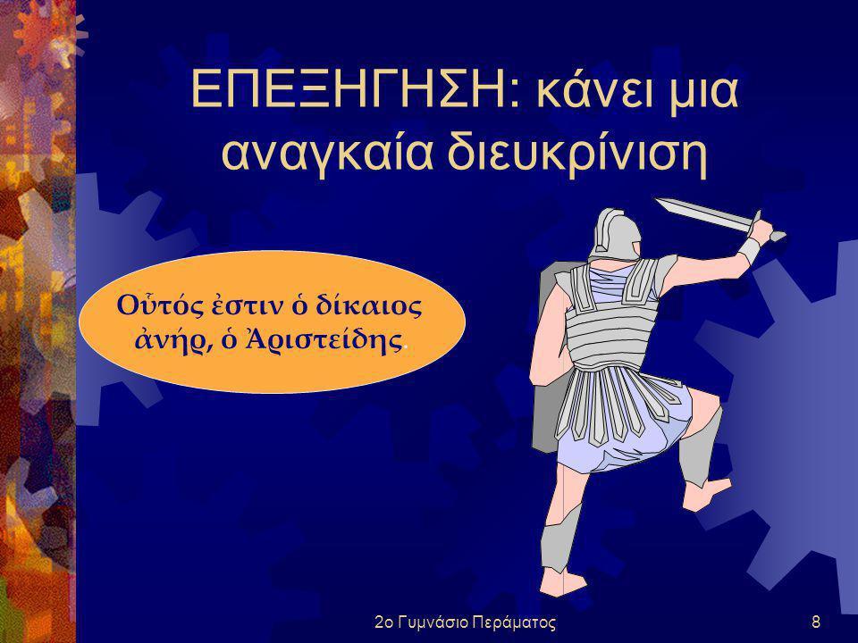 2ο Γυμνάσιο Περάματος18 ΓΕΝΙΚΗ ΣΥΓΚΡΙΤΙΚΗ  Ὁ Ἀλκιβιάδης ἦν εὐφυέστερος τοῦ Νικίου.