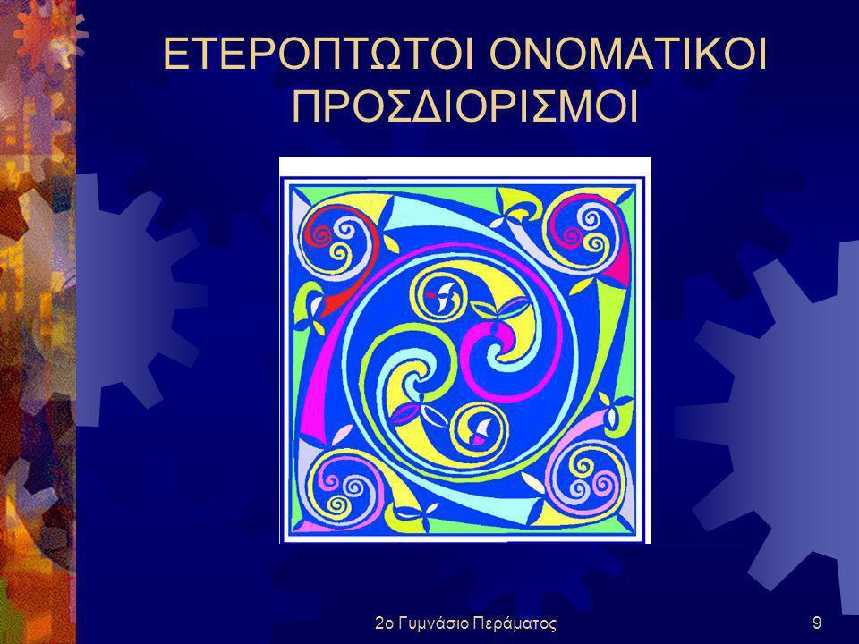 2ο Γυμνάσιο Περάματος19 ΓΕΝΙΚΗ ΑΝΤΙΚΕΙΜΕΝΙΚΗ  Οἱ Ἕλληνες ἀνεδείχθησαν νικηταὶ τῶν Περσῶν.