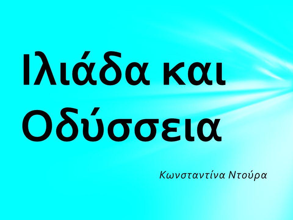 Κωνσταντίνα Ντούρα Ιλιάδα και Οδύσσεια