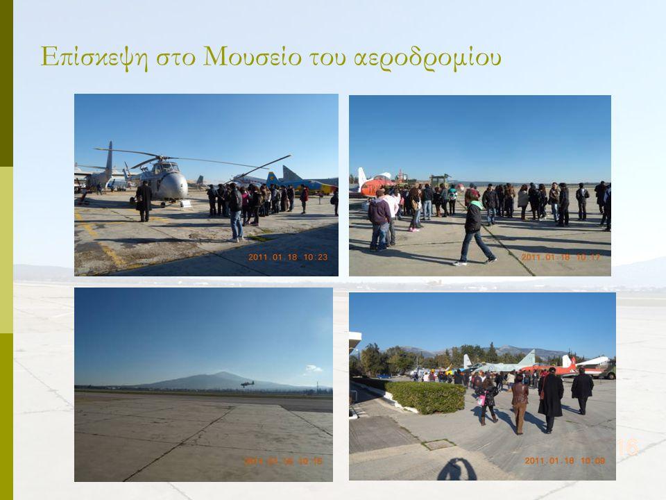 Επίσκεψη στο Μουσείο του αεροδρομίου