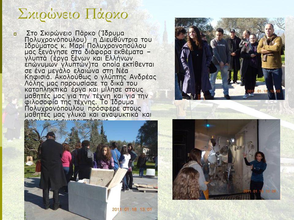 Σκιρώνειο Πάρκο  Στο Σκιρώνειο Πάρκο (Ίδρυμα Πολυχρονόπουλου) η Διευθύντρια του Ιδρύματος κ. Μαρί Πολυχρονοπούλου μας ξενάγησε στα διάφορα εκθέματα –