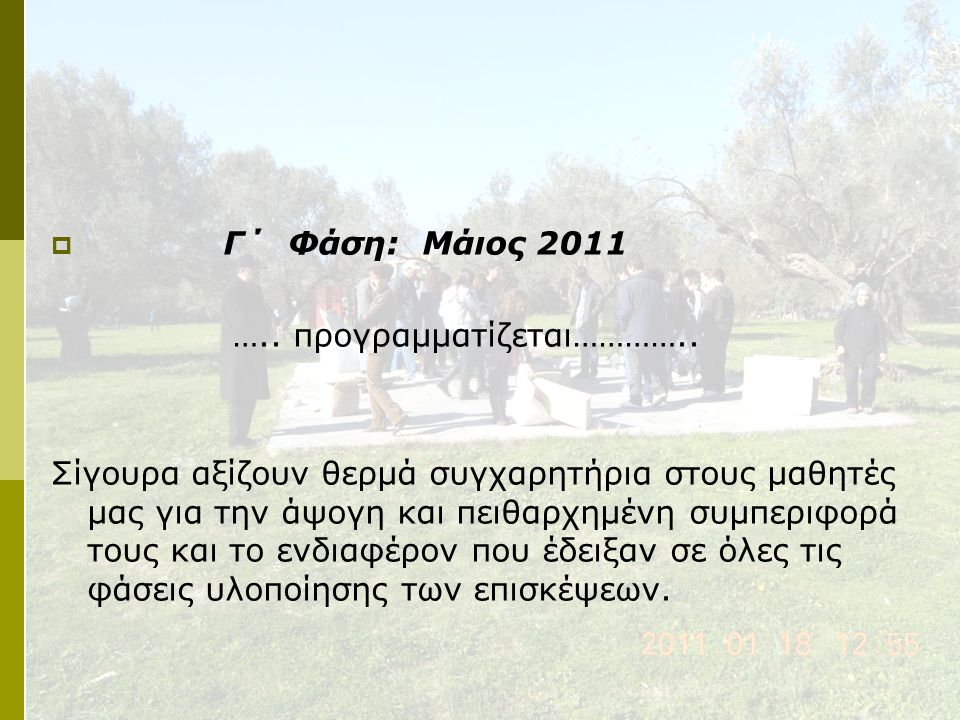  Γ΄ Φάση: Μάιος 2011 ….. προγραμματίζεται………….. Σίγουρα αξίζουν θερμά συγχαρητήρια στους μαθητές μας για την άψογη και πειθαρχημένη συμπεριφορά τους