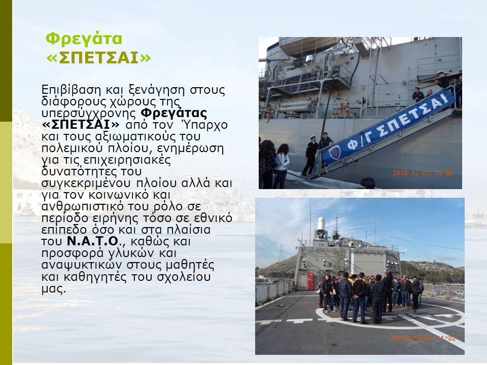 Επιβίβαση και ξενάγηση στους διάφορους χώρους της υπερσύγχρονης Φρεγάτας «ΣΠΕΤΣΑΙ» από τον Ύπαρχο και τους αξιωματικούς του πολεμικού πλοίου, ενημέρωσ