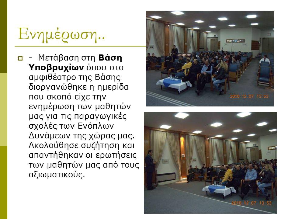 Ενημέρωση..  - Μετάβαση στη Βάση Υποβρυχίων όπου στο αμφιθέατρο της Βάσης διοργανώθηκε η ημερίδα που σκοπό είχε την ενημέρωση των μαθητών μας για τις