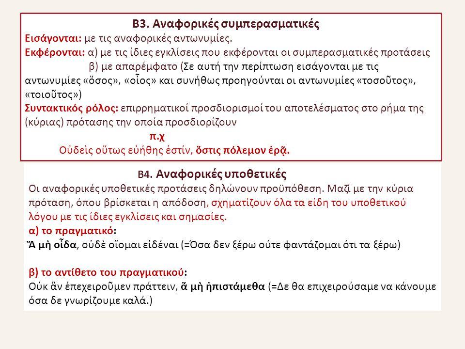 Β1. Aναφορικές αιτιολογικές Εξαρτώνται: από ρήμα ψυχικού πάθους Εισάγονται: με τις αναφορικές αντωνυμίες ὅς, ὅστις, ὅσος, οἷος Εκφέρονται: με τις εγκλ