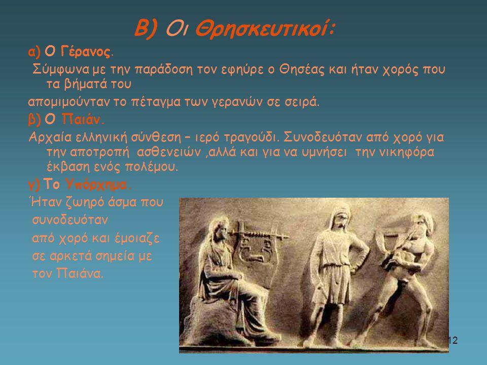 Β) Οι Θρησκευτικοί: α) Ο Γέρανος. Σύμφωνα με την παράδοση τον εφηύρε ο Θησέας και ήταν χορός που τα βήματά του απομιμούνταν το πέταγμα των γερανών σε