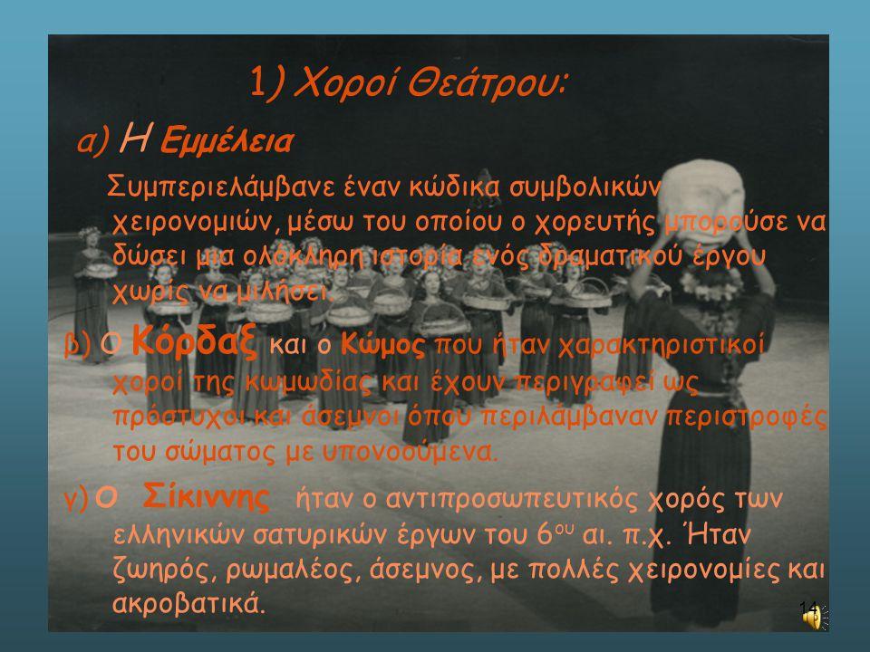 1) Χοροί Θεάτρου: α) Η Εμμέλεια Συμπεριελάμβανε έναν κώδικα συμβολικών χειρονομιών, μέσω του οποίου ο χορευτής μπορούσε να δώσει μια ολόκληρη ιστορία