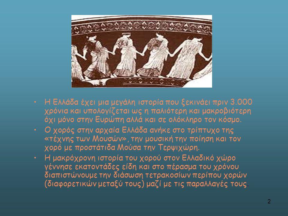 •Η Ελλάδα έχει μια μεγάλη ιστορία που ξεκινάει πριν 3.000 χρόνια και υπολογίζεται ως η παλιότερη και μακροβιότερη όχι μόνο στην Ευρώπη αλλά και σε ολό