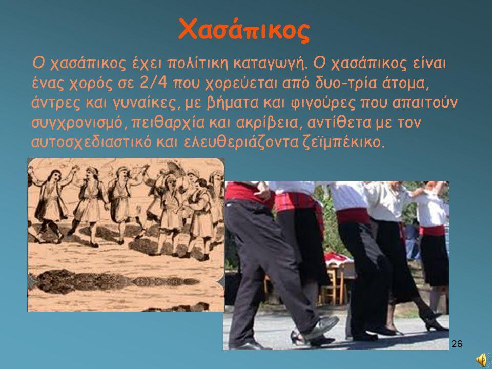 Χασάπικος Ο χασάπικος έχει πολίτικη καταγωγή. Ο χασάπικος είναι ένας χορός σε 2/4 που χορεύεται από δυο-τρία άτομα, άντρες και γυναίκες, με βήματα και