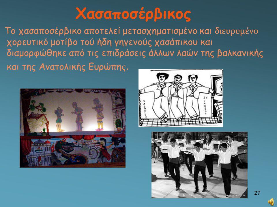 Χασαποσέρβικος Το χασαποσέρβικο αποτελεί μετασχηματισμένο και διευρυμένο χορευτικό μοτίβο τού ήδη γηγενούς χασάπικου και διαμορφώθηκε από τις επιδράσε