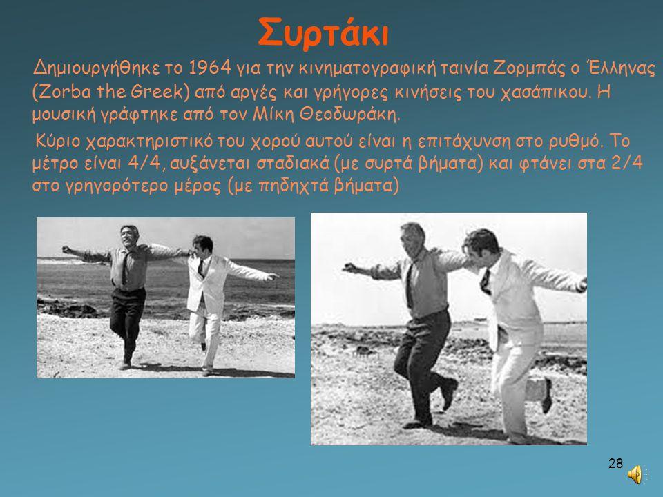 Συρτάκι Δημιουργήθηκε το 1964 για την κινηματογραφική ταινία Ζορμπάς ο Έλληνας (Zorba the Greek) από αργές και γρήγορες κινήσεις του χασάπικου. Η μουσ