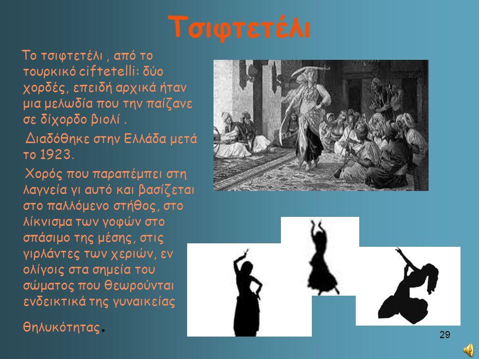 Τσιφτετέλι Το τσιφτετέλι, από το τουρκικό ciftetelli: δύο χορδές, επειδή αρχικά ήταν μια μελωδία που την παίζανε σε δίχορδο βιολί. Διαδόθηκε στην Ελλά