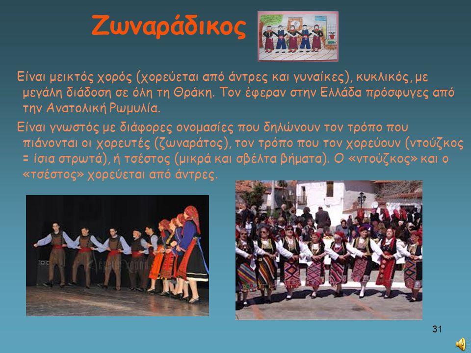 Ζωναράδικος Είναι μεικτός χορός (χορεύεται από άντρες και γυναίκες), κυκλικός, με μεγάλη διάδοση σε όλη τη Θράκη. Τον έφεραν στην Ελλάδα πρόσφυγες από