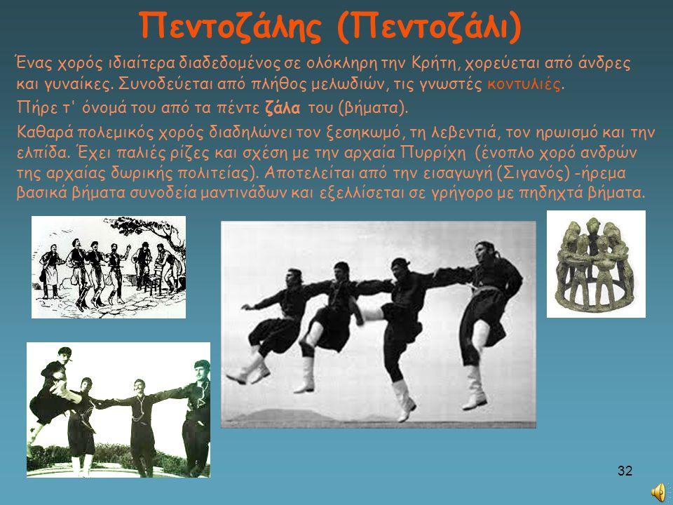 Πεντοζάλης (Πεντοζάλι) Ένας χορός ιδιαίτερα διαδεδομένος σε ολόκληρη την Κρήτη, χορεύεται από άνδρες και γυναίκες. Συνοδεύεται από πλήθος μελωδιών, τι