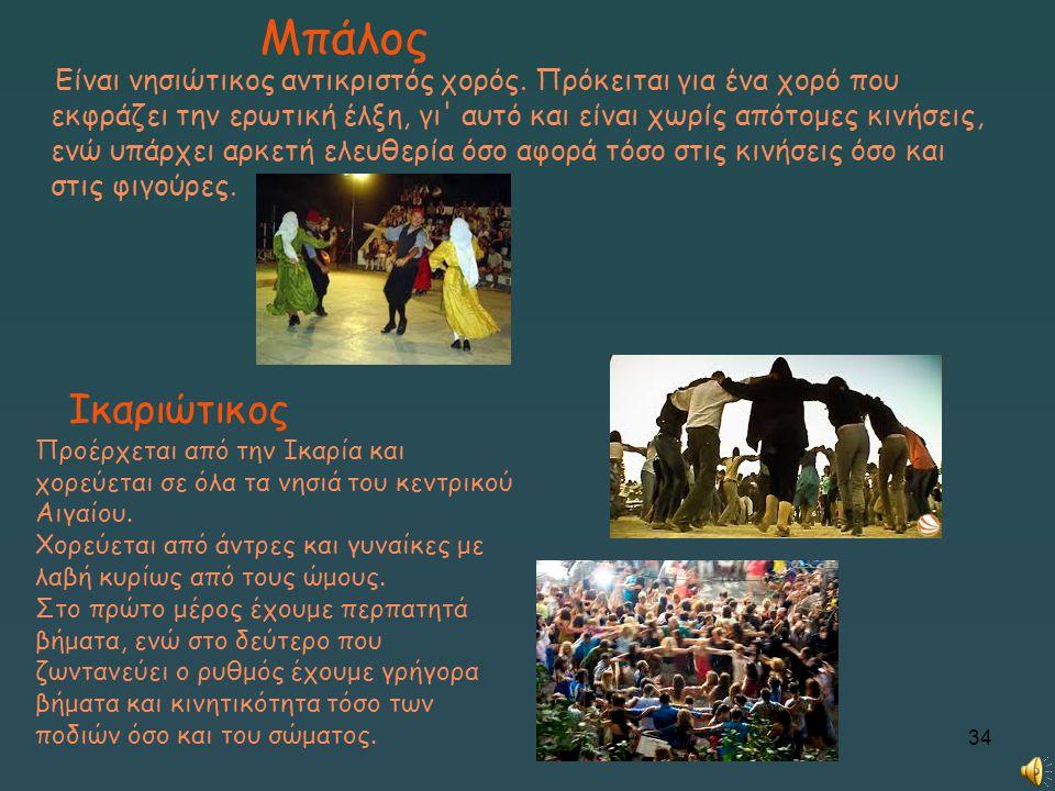 Μπάλος Είναι νησιώτικος αντικριστός χορός. Πρόκειται για ένα χορό που εκφράζει την ερωτική έλξη, γι' αυτό και είναι χωρίς απότομες κινήσεις, ενώ υπάρχ