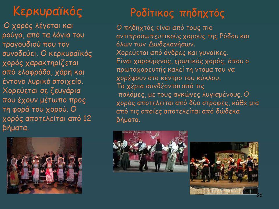 Κερκυραϊκός Ο χορός λέγεται και ρούγα, από τα λόγια του τραγουδιού που τον συνοδεύει. Ο κερκυραϊκός χορός χαρακτηρίζεται από ελαφράδα, χάρη και έντονο