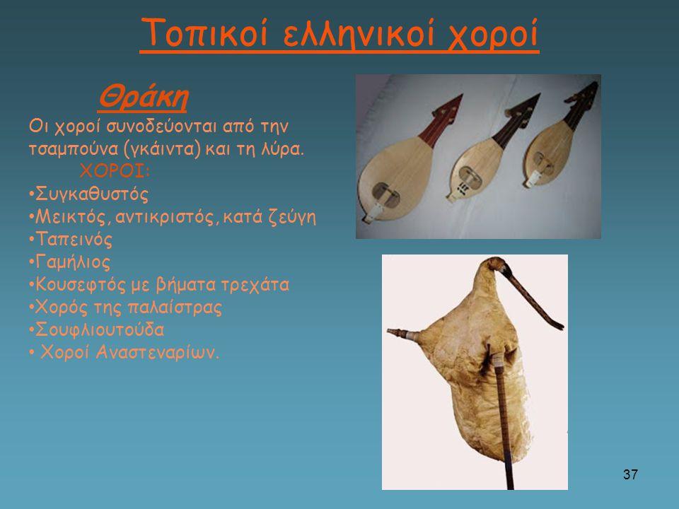Τοπικοί ελληνικοί χοροί Θράκη Οι χοροί συνοδεύονται από την τσαμπούνα (γκάιντα) και τη λύρα. ΧΟΡΟΙ: • Συγκαθυστός • Μεικτός, αντικριστός, κατά ζεύγη •