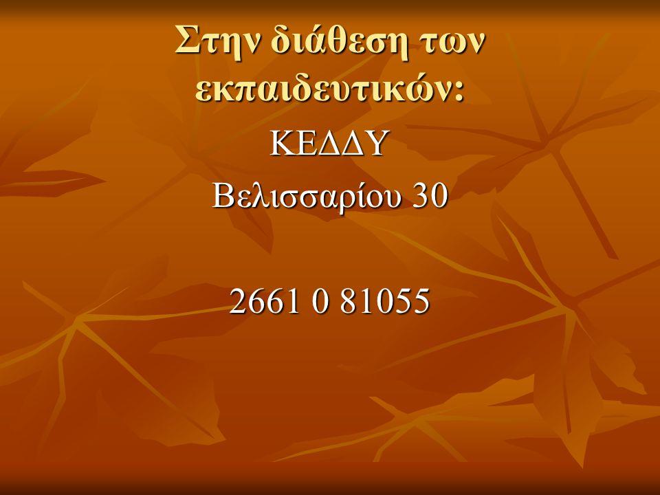 Στην διάθεση των εκπαιδευτικών: ΚΕΔΔΥ Βελισσαρίου 30 2661 0 81055