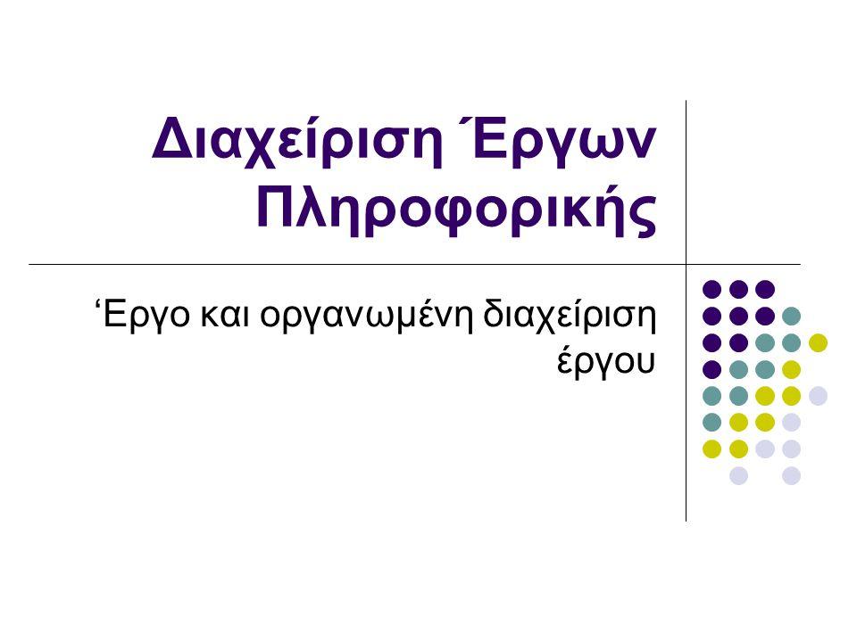 Διαχείριση Έργων Πληροφορικής 'Εργο και οργανωμένη διαχείριση έργου