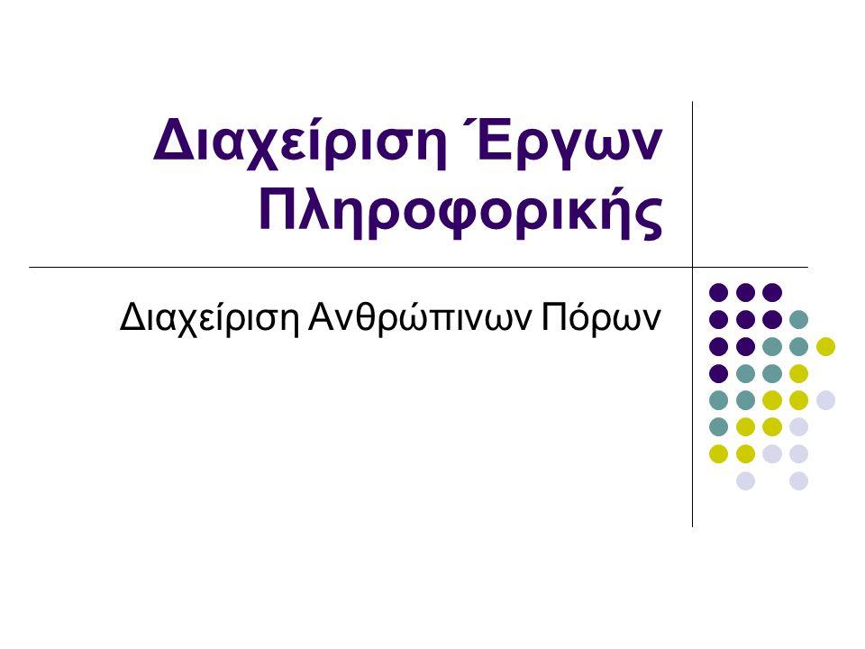 Διαχείριση Έργων Πληροφορικής Διαχείριση Ανθρώπινων Πόρων