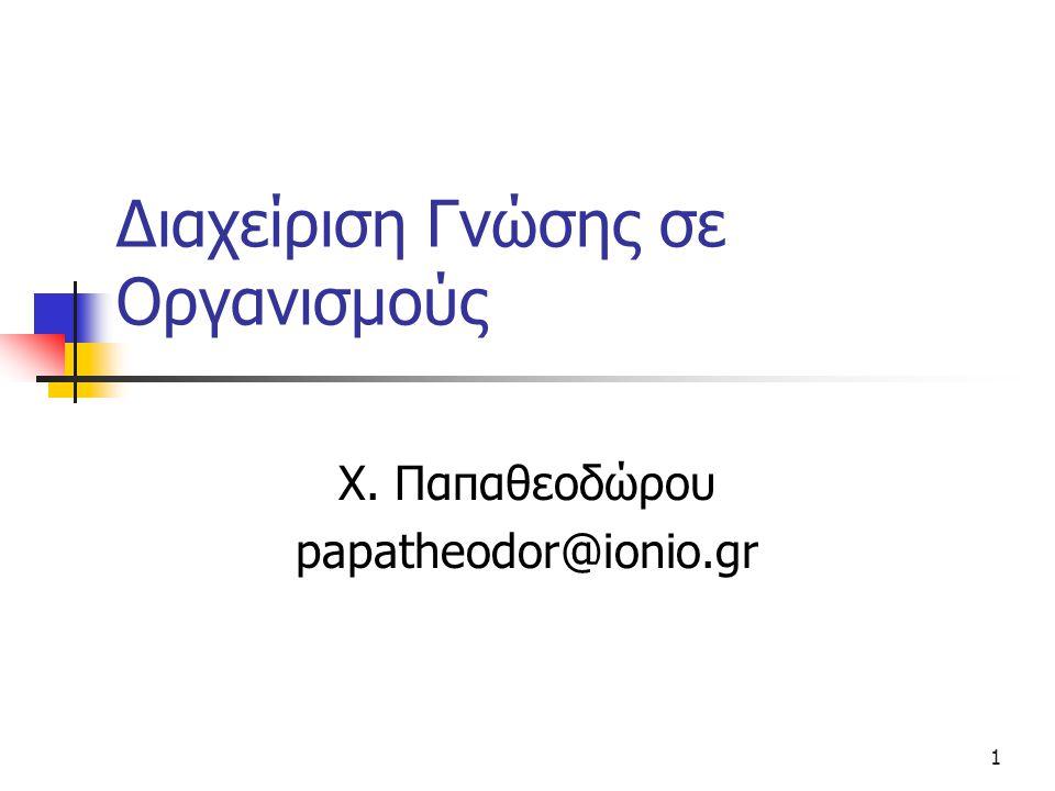 1 Διαχείριση Γνώσης σε Oργανισμούς Χ. Παπαθεοδώρου papatheodor@ionio.gr