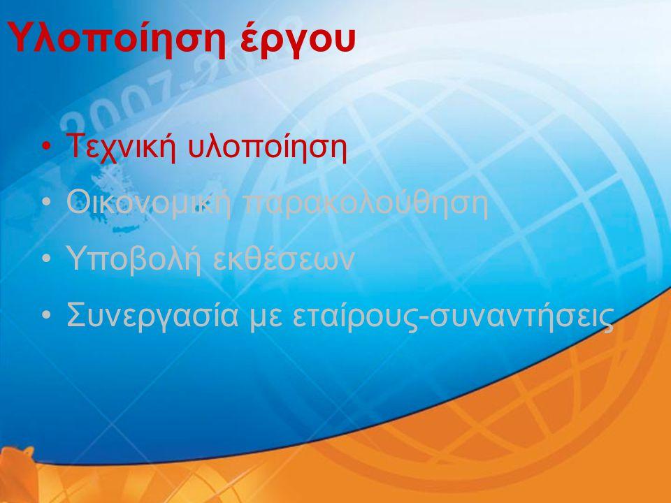 Υλοποίηση έργου •Τεχνική υλοποίηση •Οικονομική παρακολούθηση •Υποβολή εκθέσεων •Συνεργασία με εταίρους-συναντήσεις
