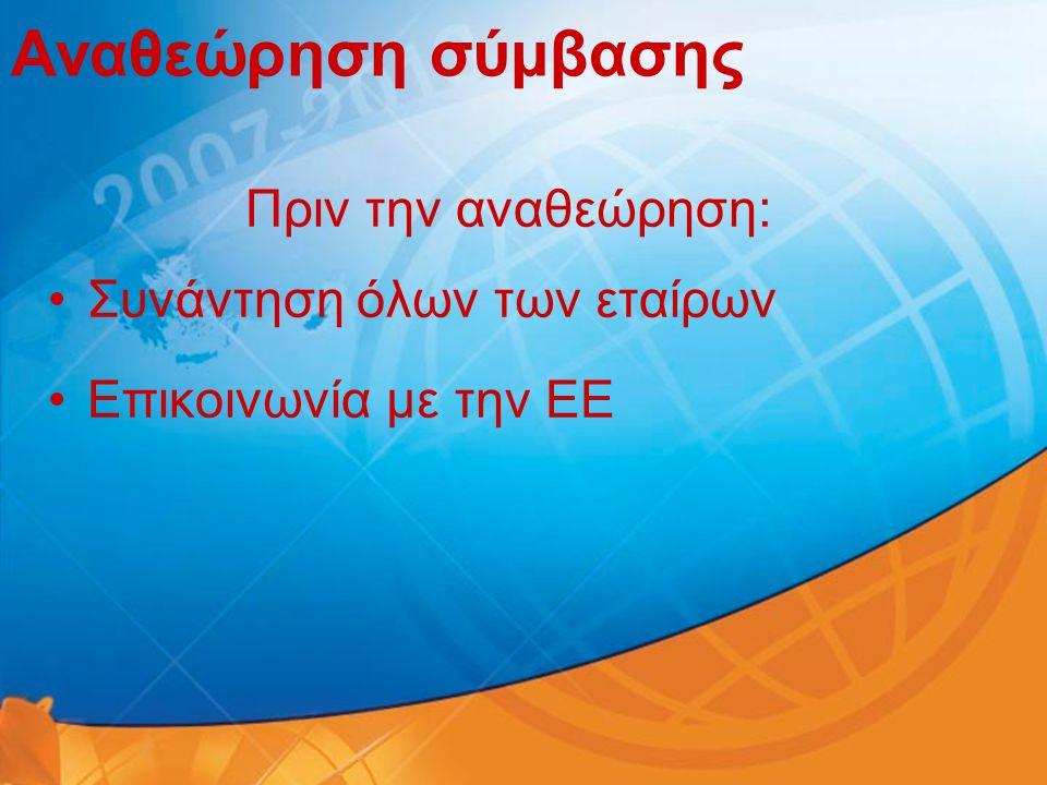 Αναθεώρηση σύμβασης Πριν την αναθεώρηση: •Συνάντηση όλων των εταίρων •Επικοινωνία με την ΕΕ