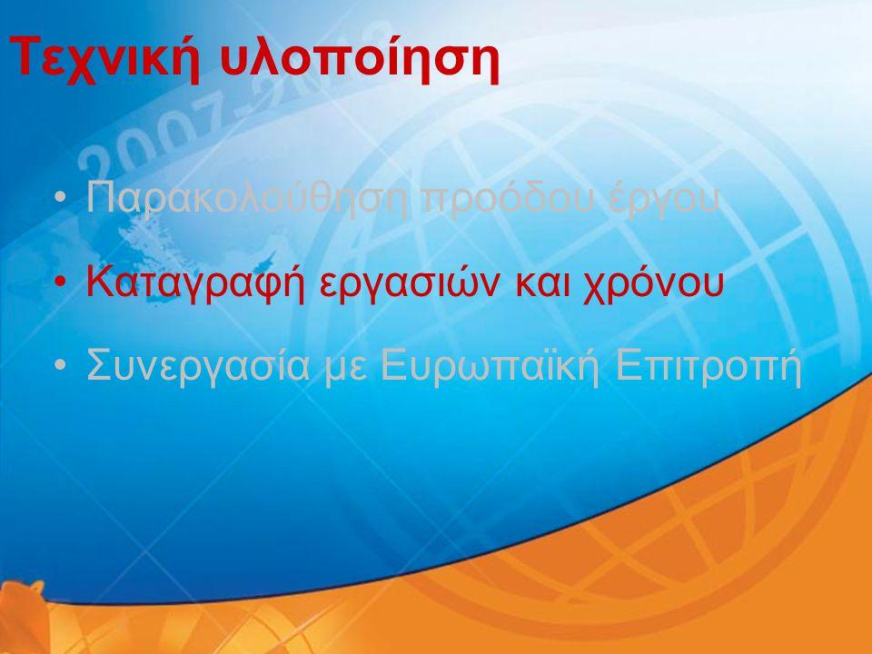 Τεχνική υλοποίηση •Παρακολούθηση προόδου έργου •Καταγραφή εργασιών και χρόνου •Συνεργασία με Ευρωπαϊκή Επιτροπή